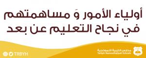 تكريم أولياء أمور طلاب مجمع القيروان التعليمي