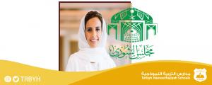د. لطيفة العبدالكريم عضوًا في مجلس الشورى