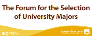 The Forum for the Selection of University Majors